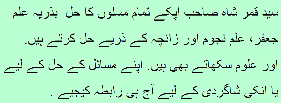 Master of ilm-e-Jafar, ilm-e-Najoom and Zaicha