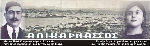 ΑΛΙΚΑΡΝΑΣΣΟΣ