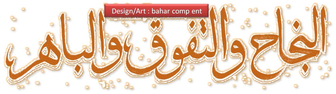 contoh tulisan khat