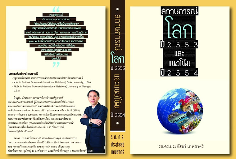"""หนังสือ """"สถานการณ์โลกปี 2553 และแนวโน้มปี 2554"""""""