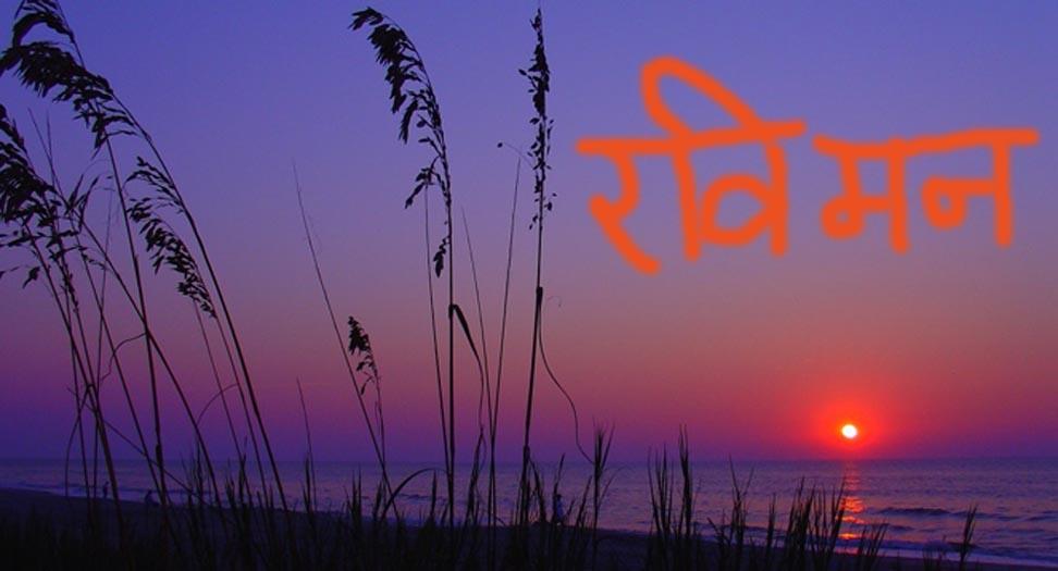 रवि मन