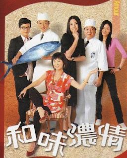 Cái Giá Của Danh Vọng - Wasabi Mon Amour (2008) Poster