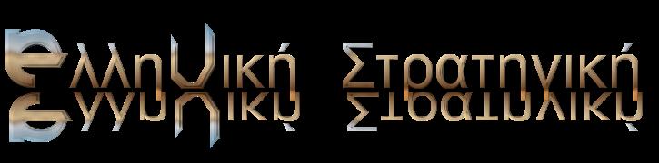 elliniki-stratigiki