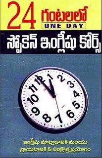 Download Free Spoken English Book