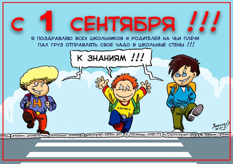 Поздравление с 1 сентября учеников