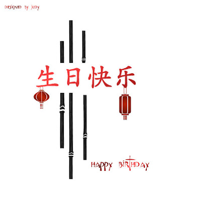 A Chinese Birthday Card