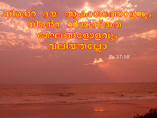 Bible Verses In Malayalam