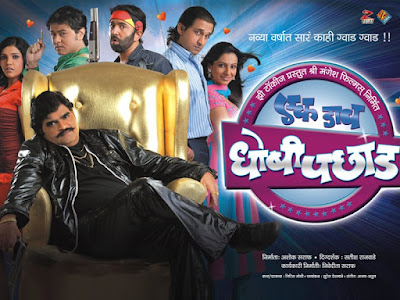 Ek Dav Dhobi Pachad (2009) - Marathi Movie