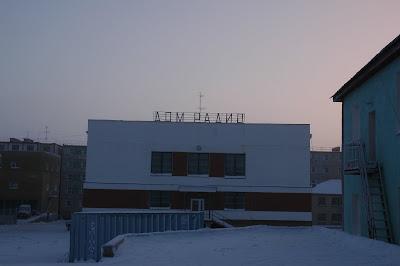 дом радио на чукотке