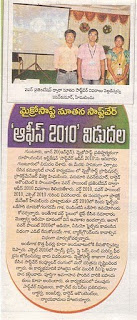 Andhra Jyothi coverage about the event