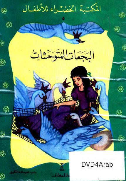 تحميل اكبر مكتبة قصص اطفال  Albaj3at