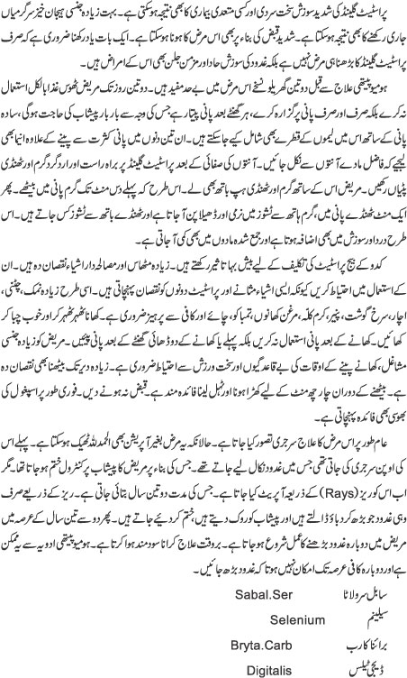 Prostate enlargement treatment in urdu language