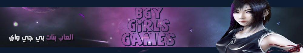 العاب بنات بي جي واي - Girls Games