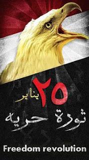 الثوره المصريه مقاطع للتاريخ