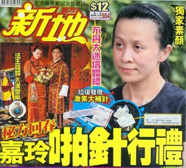 Hong Kong Actress Carina Lau Without Makeup