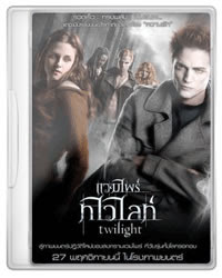 Download Crepúsculo   Rmvb (Dublado)