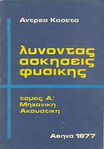 λυνοντας ασκησεις φυσικης - 1977
