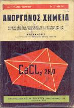 Ανόργανη Χημεία Παπαγεωργίου - 1970