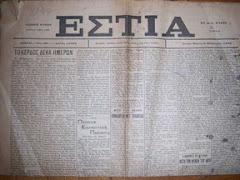 η αρχαιότερη εφημερίδα