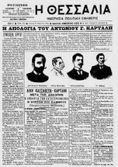 Φύλλο της εφημερίδας Θεσσαλία, 1902.
