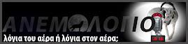 http://skai-anemologio.pblogs.gr/