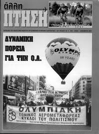 Περιοδικό του Πολιτιστικού Κέντρου Εργαζομένων Ολυμπιακής Αεροπορίας αρ. φύλλου 52