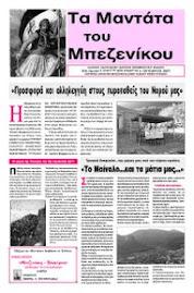 Eφημερίδα για την Βλαχέρνα Αρκαδίας