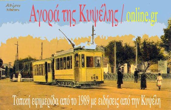 Aγορα της Κυψελης / online.gr