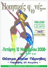 Eκδήλωση στο Θέατρο Atelier Πάρνηθος στην Κυψέλη Πάρνηθος 29