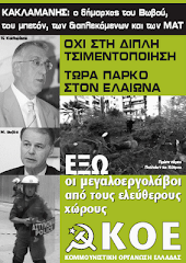 "Η ""παρέα"" του Κακλαμάνη..."