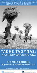 Έκθεση φωτογραφιών Τάκη Τλούπα στο ΥΜΥ