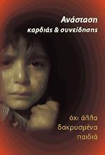 όχι άλλα δακρυσμένα παιδιά... του Κώστα Σκηνιώτη*