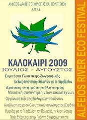 Alfios River Festival 2009