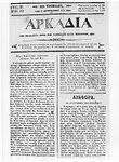 Η Ιστορία του Ελληνικού και Αρκαδικού Τύπου