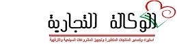 الوكالة التجارية مصر