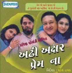 Adhi Akshar Prem Na Gujarati