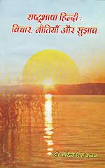 राष्ट्रभाषा हिन्दी : विचार नीतियां और सुझाव