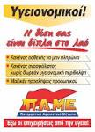 Αφίσα Π.Α.ΜΕ