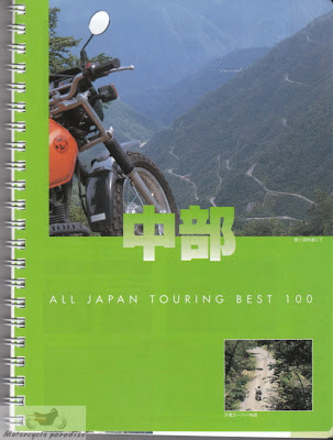 Japan Motorcycle tour reloaded #3