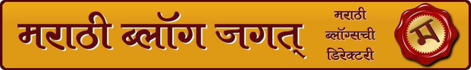 मराठी ब्लॉग जगत्