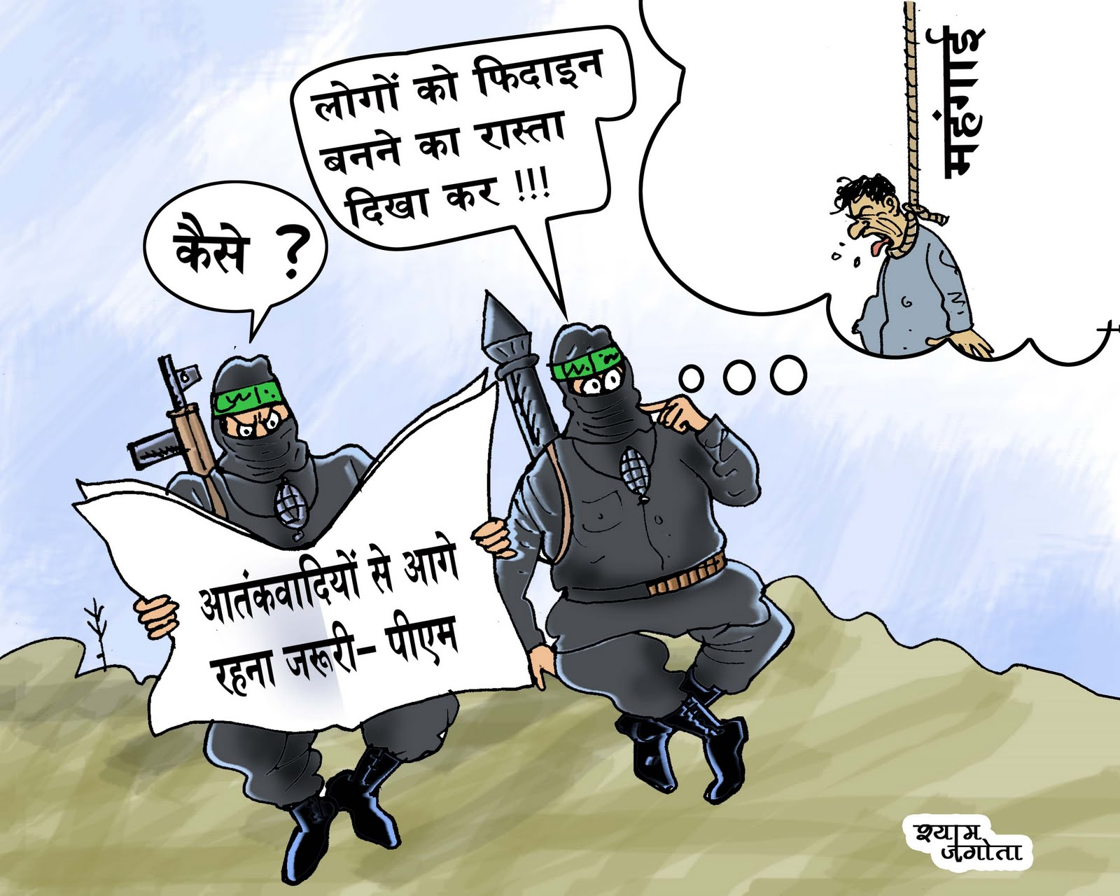 Facebook India Pictures Funny Indian Political Cartoons Pics