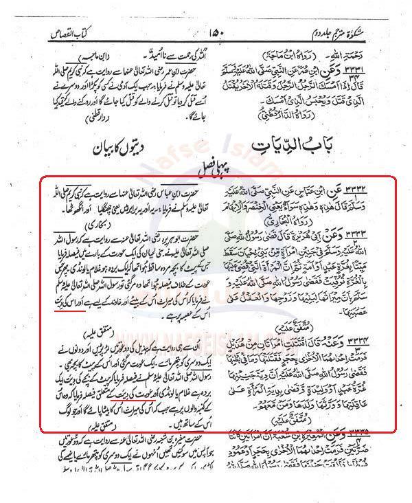 Aorat  ki  Diyat Mishkat+1