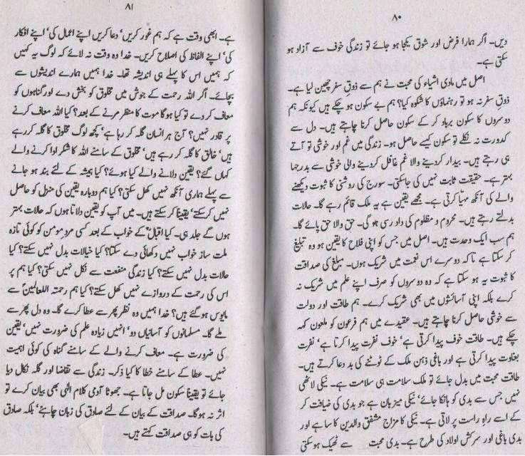 Wasif Ali Wasif R A About Pakistan Future Pakistan Noor Hai Noor ...