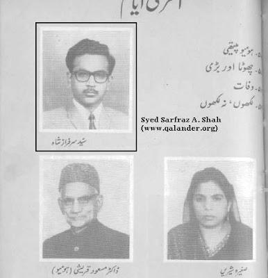 Syed Sarfraz Ahmad Shah