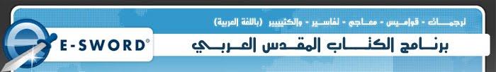 برنامج الكتاب المقدس العربي e-Sword وادواته