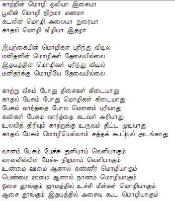 vinayagar songs lyrics in tamil pdf
