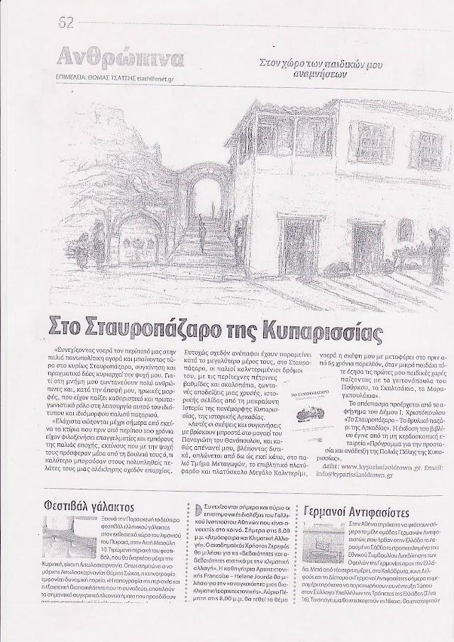 Δημοσιεύματα για την Ιστορική Παλιά Πόλη Κυπαρισσίας