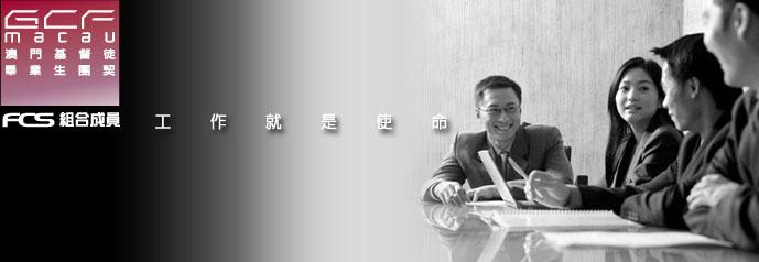 GCF Macau 澳門基督徒畢業生團契