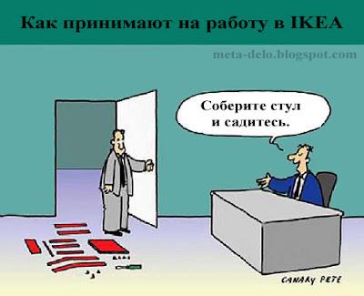 работа в IKEA