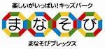 """""""まなび""""+""""あそび""""=「まなそび」"""